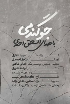 اسحق احمدی – جو گندمی